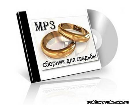 скачать сборник музыки на свадьбу