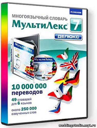 Программы разные, оптимизаторы, плееры, кодеки и т.д. МультиЛекс Делюкс 7.2 (2011/Rus
